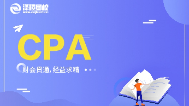 CPA就业方向你都知道哪些?