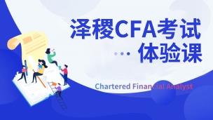 CFA?考試體驗課