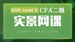 2020年CFA?二級實景網課
