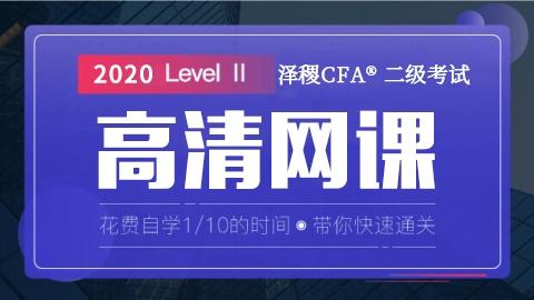 2020二级高清网课