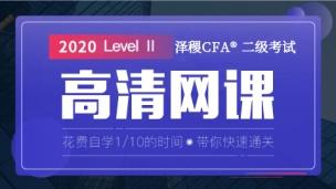 2020二級高清網課