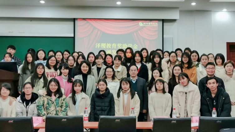 热烈祝贺东华大学第一届泽稷教育基金颁奖典礼成功举办