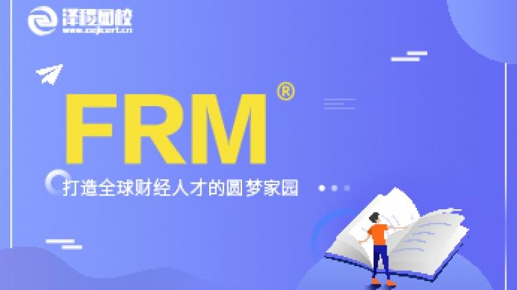 FRM考試報名8大注意事項!