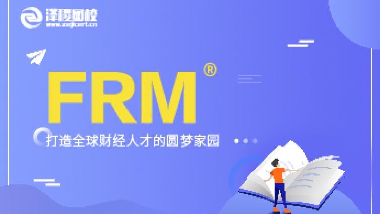 2020年FRM考試報名信息介紹!