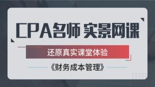 2019CPA实景网课——财务成本管理