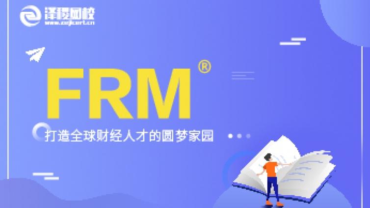 FRM注冊條件是什么?
