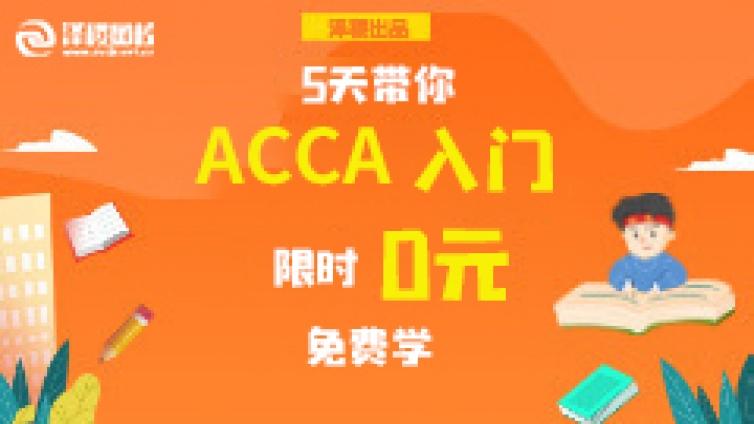 ACCA考试科目难度分析!