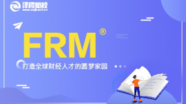 FRM就业岗位中有你喜欢的吗?