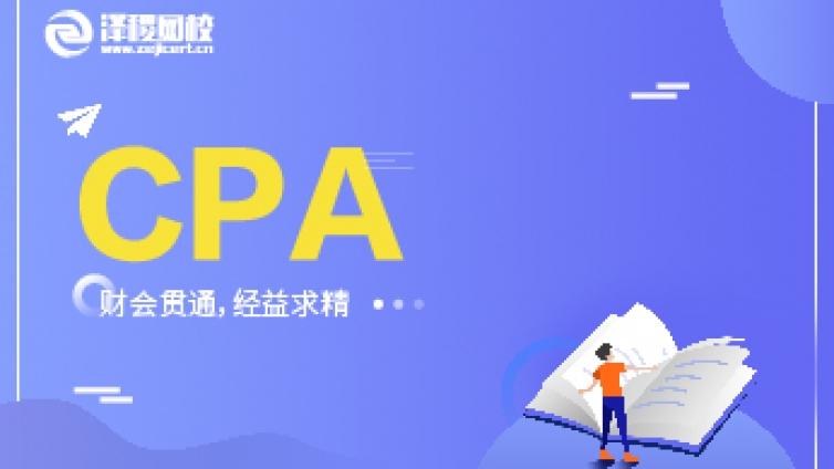 泽稷CPA题库——《会计》科目小测(三)