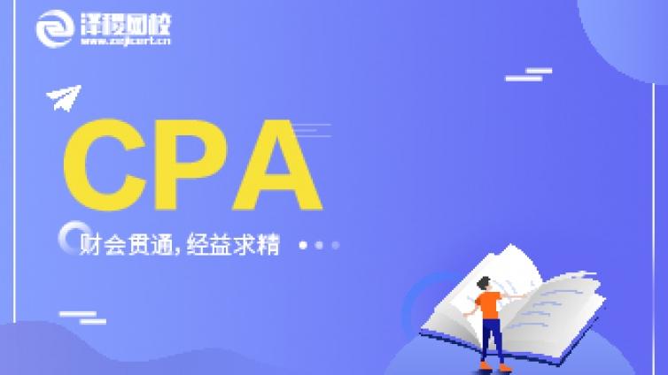 泽稷CPA题库——《会计》科目小测(四)