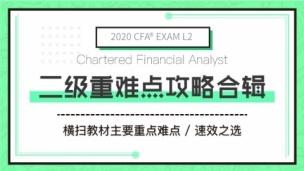CFA?二級重難點合輯