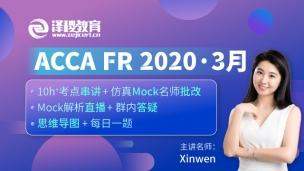 ACCA FR ?2020·3月考前串講