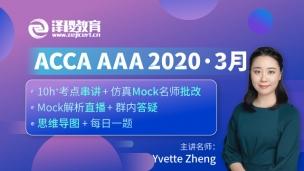 ACCA AAA 2020·3月考前串讲