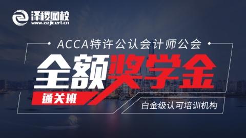 ACCA全额奖学金通关班