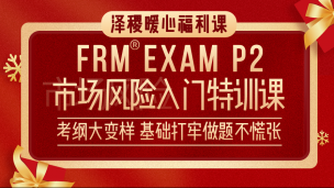 FRM二級市場風險入門特訓課