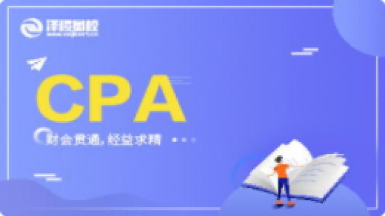 疫情影响部分地区暂停发放CPA合格证!