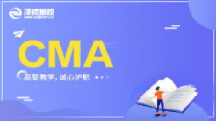 2020年CMA4月开始接受注册啦!