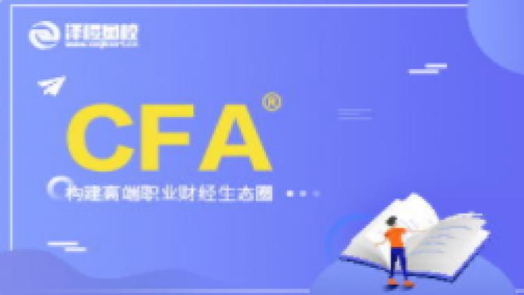 CFA®基本信息是什么?有哪些考试内容?