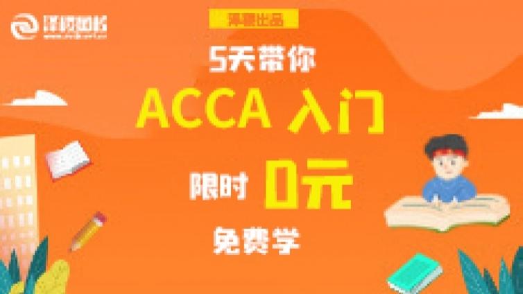 2020年ACCA免考政策解析