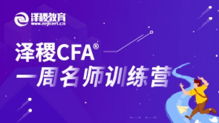 2020年CFA®一级备考资料有哪些?