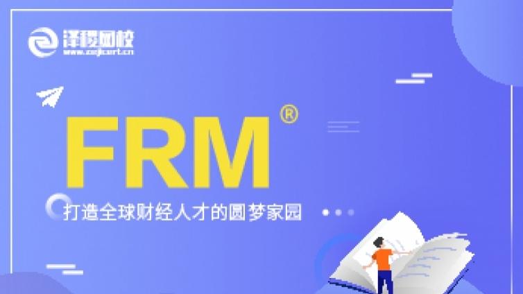 自学FRM考试有哪些难度?