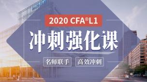 2020CFA L1 冲刺强化课