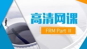 FRM二級高清網課