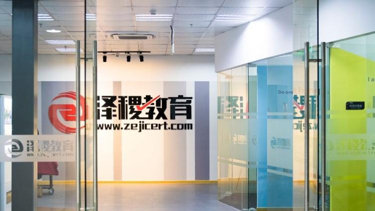 泽稷教育·ACCA杨浦春季F4线上开班仪式顺利举行