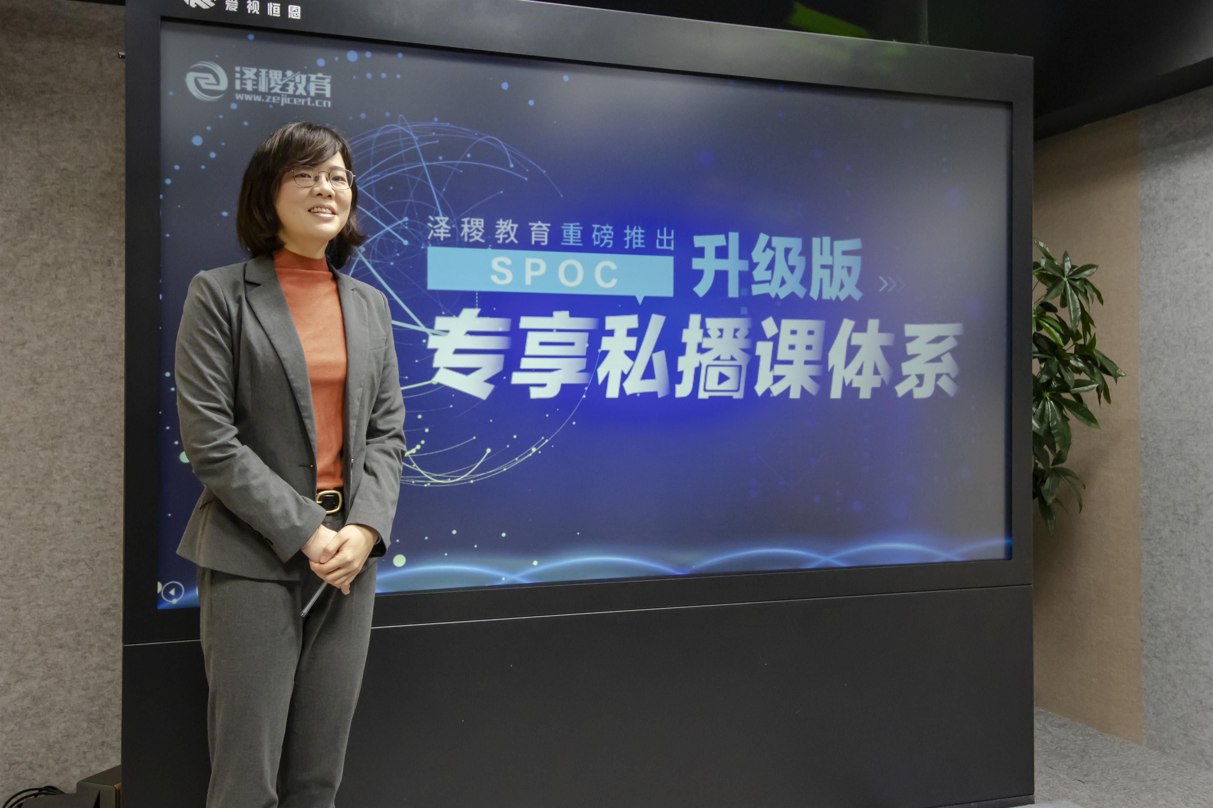 热烈祝贺泽稷网校专享私播课体系(SPOC)全球发布会成功举办