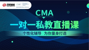 CMA一对一私教直播课