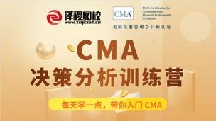 CMA决策分析训练营