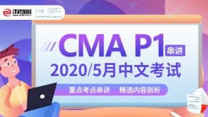 CMA Part 1  5月考前串讲