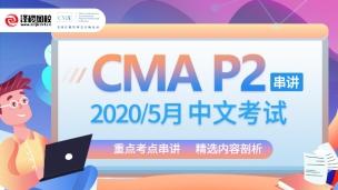 CMA Part 2  5月考前串讲