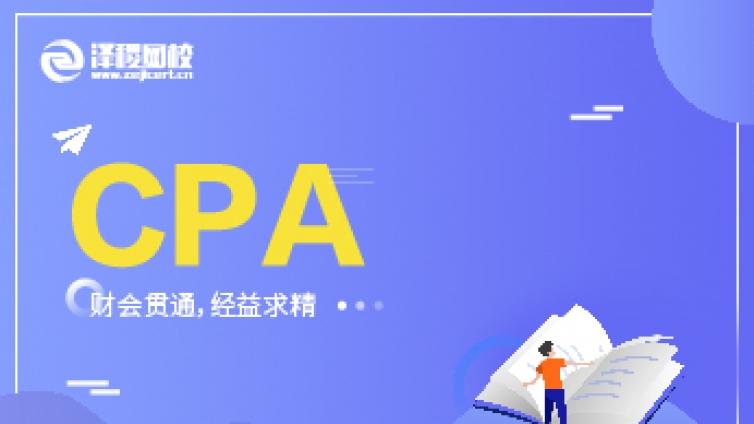2020年CPA考试时间确定了吗?