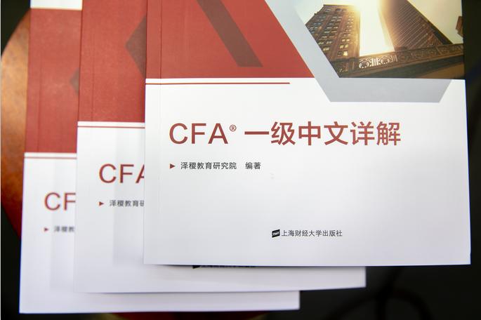 2020年12月CFA考试报名费用需要多少钱?