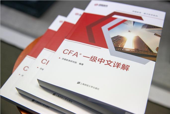 CFA考试科目分别都是些什么?