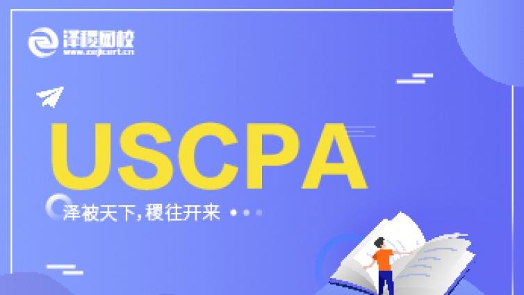 USCPA考试科目都有哪些?
