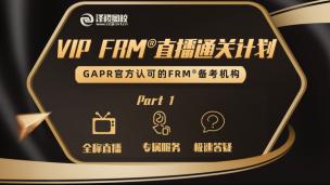 VIP FRM®P1直播通关计划