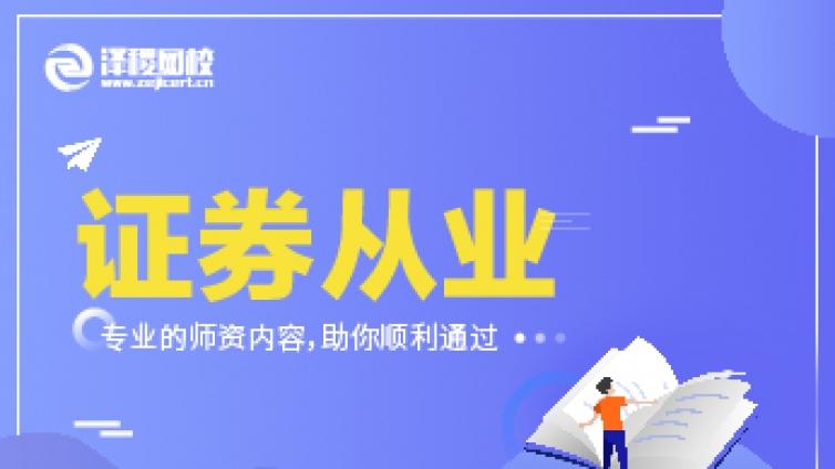 2020年天津证券从业考试报名时间是什么时候?