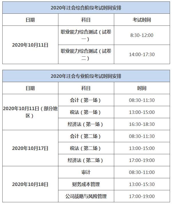 注册会计师考试时间安排