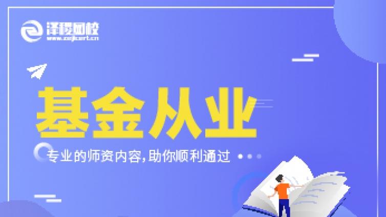重庆基金从业考试准考证打印时间确定了吗?