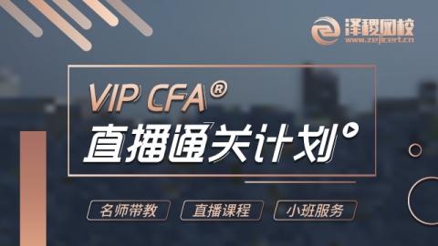 VIP CFA®直播通关计划