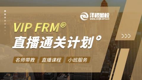 VIP FRM?直播通关计划