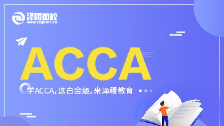 泽稷小编带你了解ACCA是什么!
