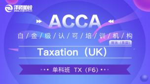 ACCA TX(UK) Taxation (UK)