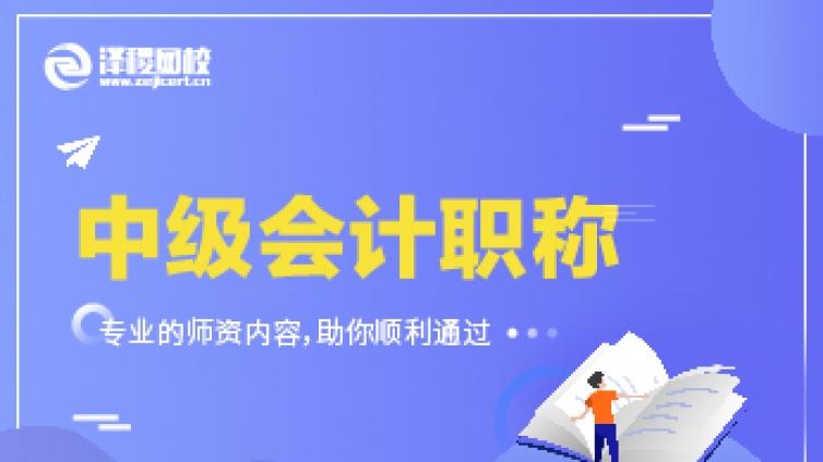 2020年天津中级会计职称考试准考证打印时间