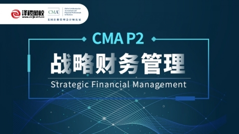 CMA Part 2 高清网络课程