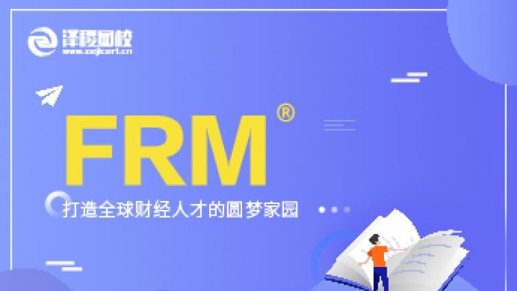 FRM考试内容你了解多少?