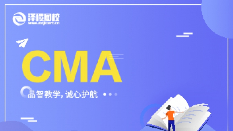 CMA考试报名流程是怎样的呢?