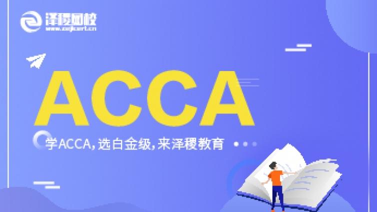2020年的ACCA考试大纲有变化吗?